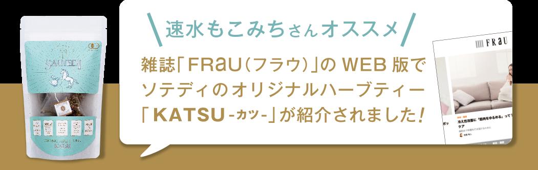 速水もこみちさんオススメ 雑誌「FRau(フラウ)」のWEB版でソテディのオリジナルハーブティー「KATSU-カツ-」が紹介されました!