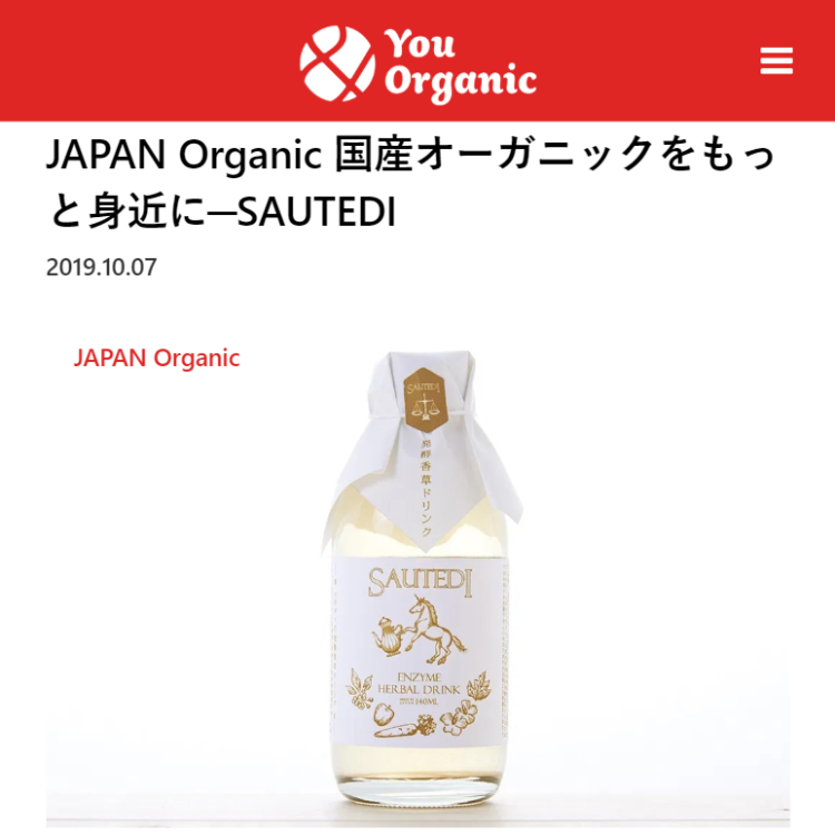 【You&Organic】にソテディが掲載されました