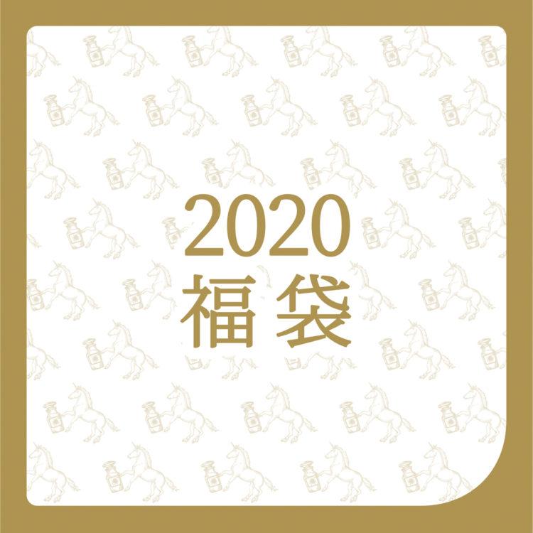 2020年福袋発売![終了しました]